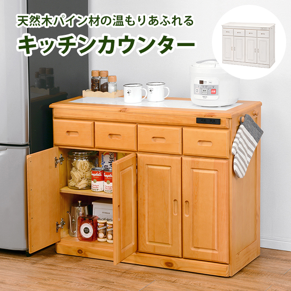 キッチンカウンター 高さ71 幅91 コンセント付 耐熱タイル 天然木 MUD-6522