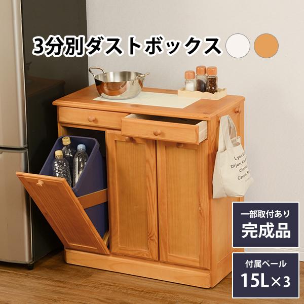 ダストボックス MUD-6721 15L 3分別タイプ キッチン収納 天然木 耐熱タイル