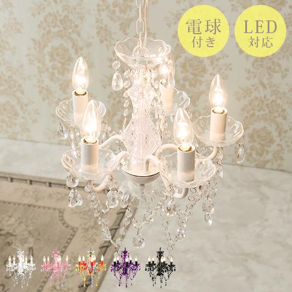 シャンデリア 5灯 NL-8605 ゴージャス 白熱電球付き LED対応 アクリル製