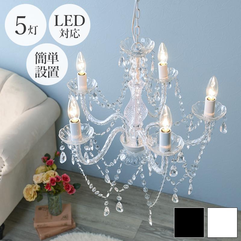 シャンデリア 5灯 NL-8606 ゴージャス 白熱電球付き LED対応 アクリル製