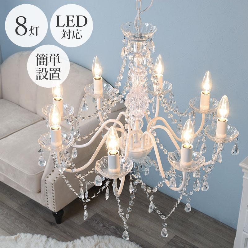 シャンデリア 8灯 NL-8608CL ゴージャス 白熱電球付き LED対応 アクリル製