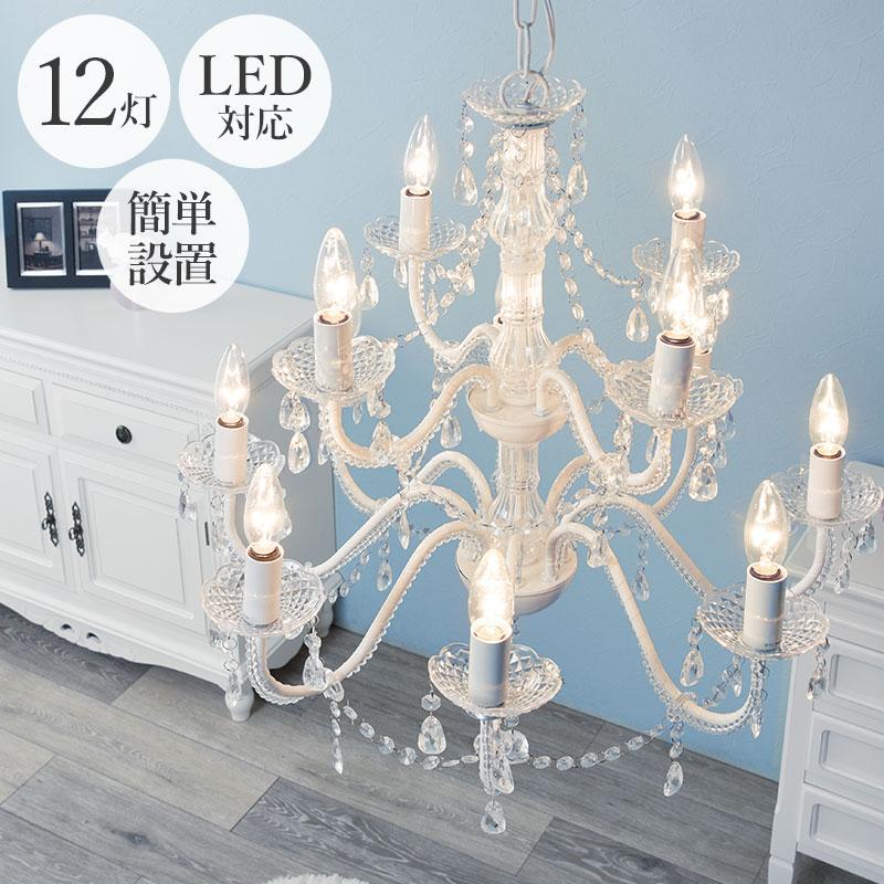 シャンデリア 12灯 NL-8612CL ゴージャス 白熱電球付き LED対応 アクリル製