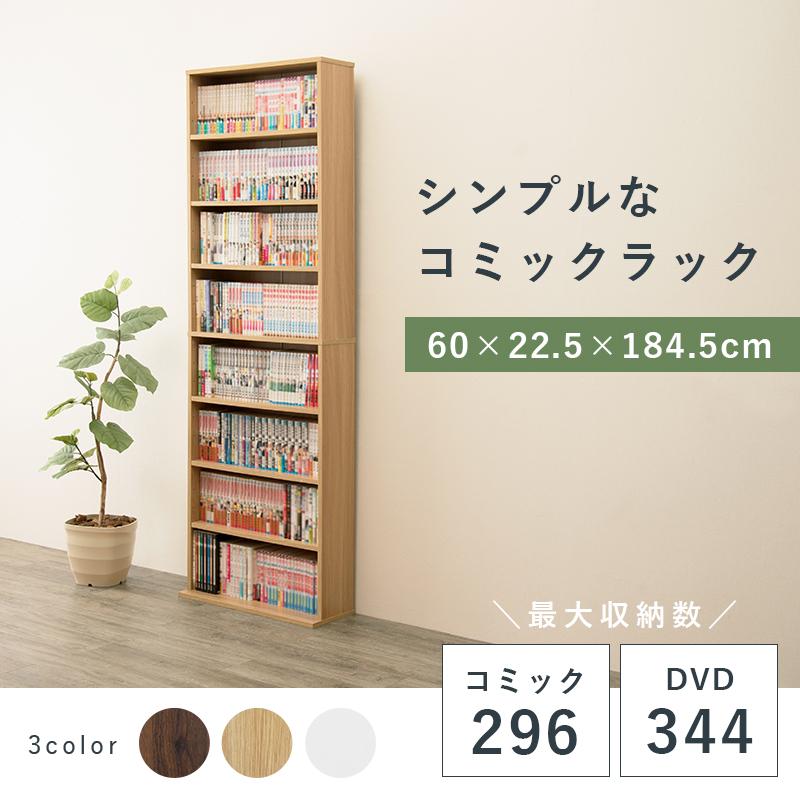 ブックシェルフ 幅60 RCC-1177 スリムデザイン 大量収納 コミック 文庫本 CD DVD