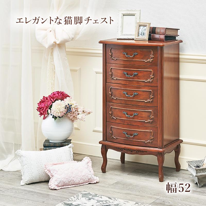 猫脚 チェスト 5段 RCH-1467 マホガニー 手彫り仕上げ モダンクラシカル