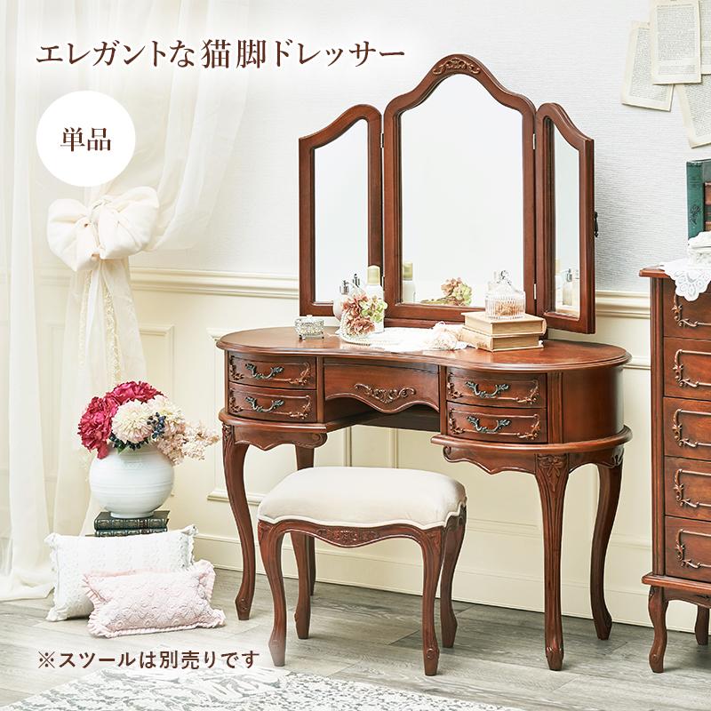 猫脚 ドレッサー 化粧台 RD-1461 マホガニー 手彫り仕上げ モダンクラシカル