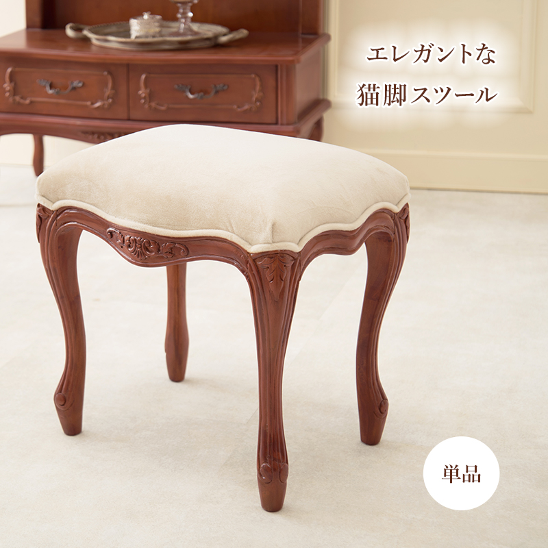 猫脚 スツール 幅46 RH-1464 マホガニー 手彫り仕上げ モダンクラシカル