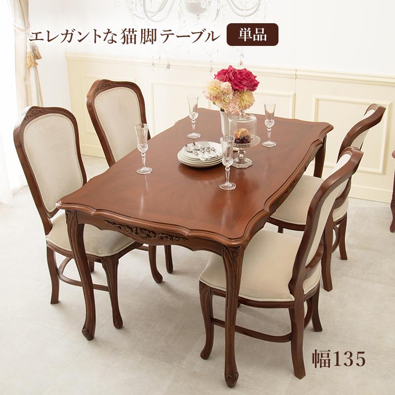 猫脚 ダイニングテーブル 幅135 RKT-1462-135 マホガニー 手彫り仕上げ モダンクラシカル
