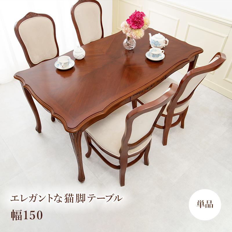 猫脚 ダイニングテーブル 幅150 RKT-1462-150 マホガニー 手彫り仕上げ モダンクラシカル