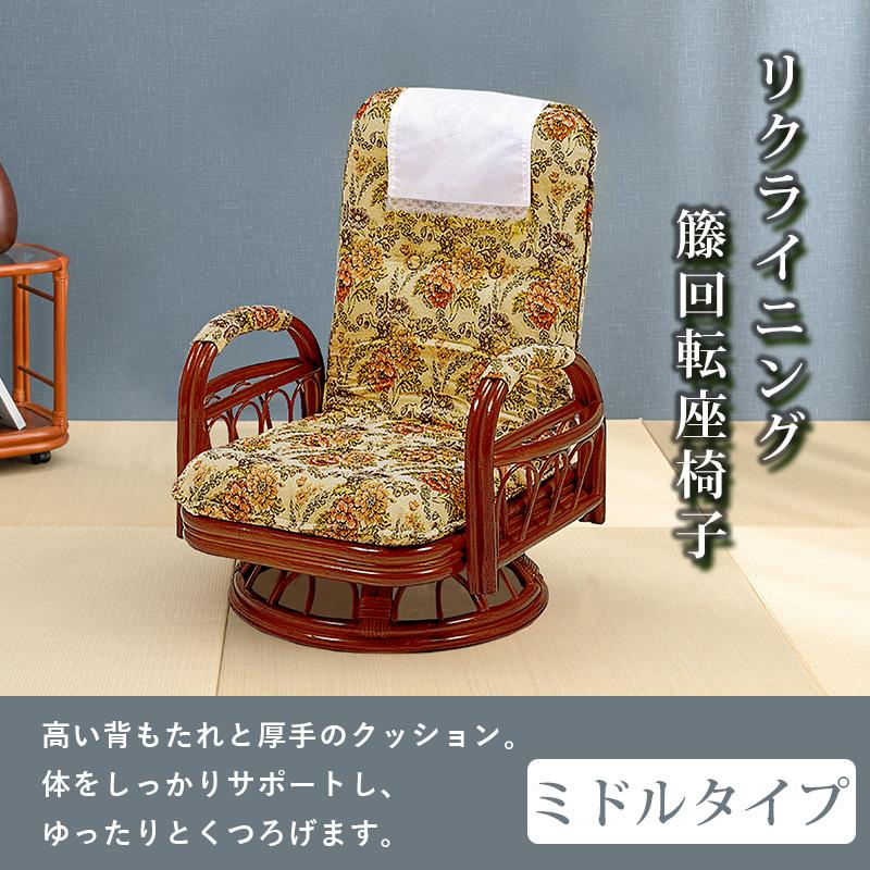 籐回転座椅子 ミドルタイプ ギア式 3段階リクライニング サイドポケット付 RZ-922