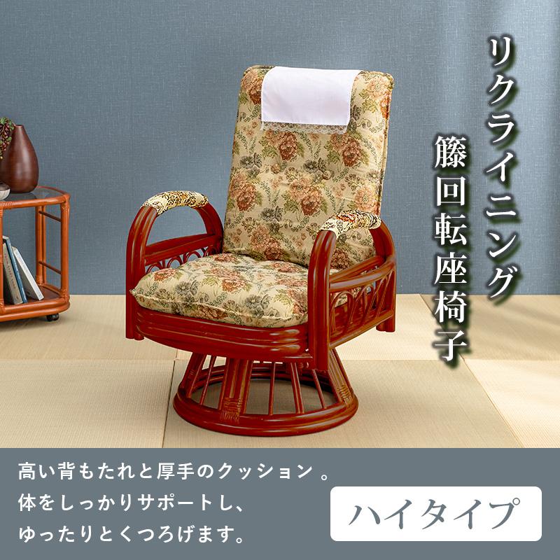 籐回転座椅子 ハイタイプ ギア式 3段階リクライニング サイドポケット付 RZ-923
