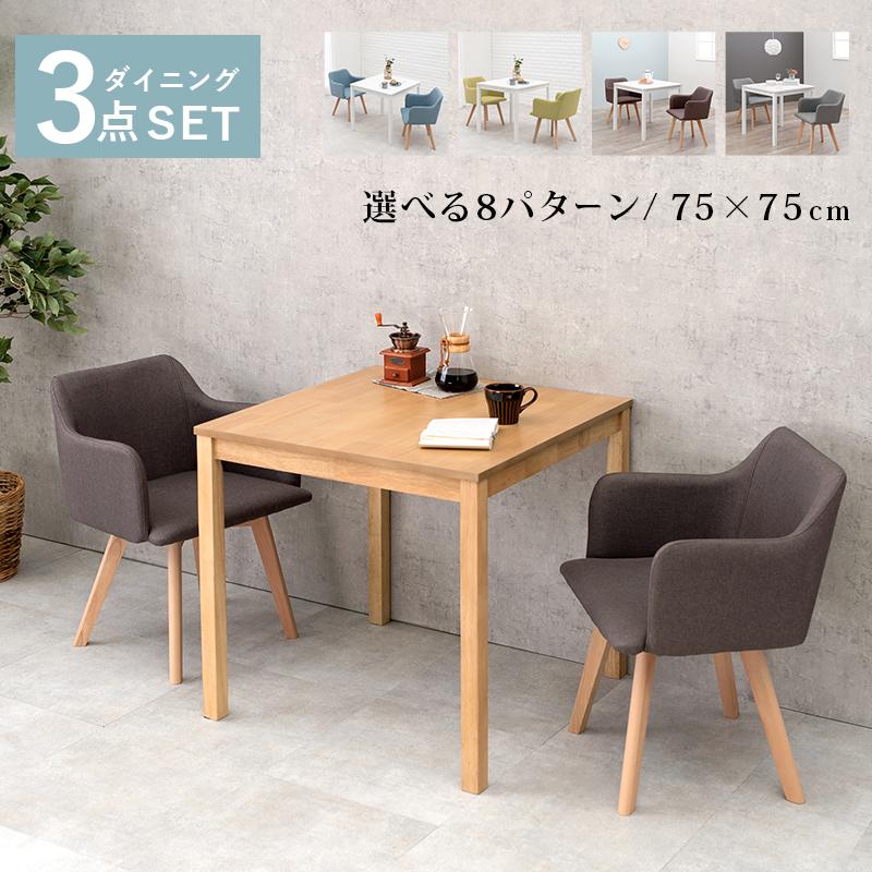 ダイニング3点セット 75×75 ダイニングテーブル アームチェア 北欧デザイン