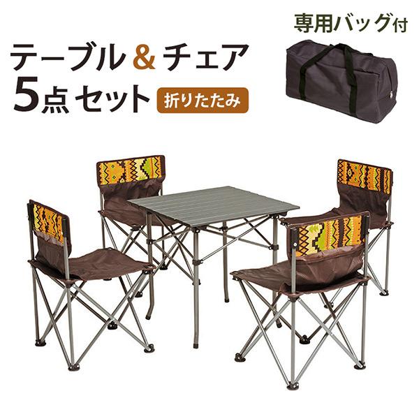 コンパクトに折りたためるテーブル・チェア5点セット LGS-4225S