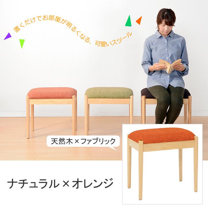 天然木×ファブリック スツール ナチュラル×オレンジ VH-7949OR 四角型 北欧デザイン
