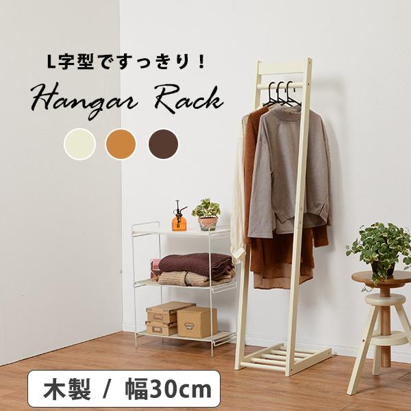 ハンガーラック L字型 幅30 VR-7214 木製 衣類収納 シンプル