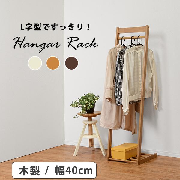 ハンガーラック L字型 幅40 VR-7215 木製 衣類収納 シンプル