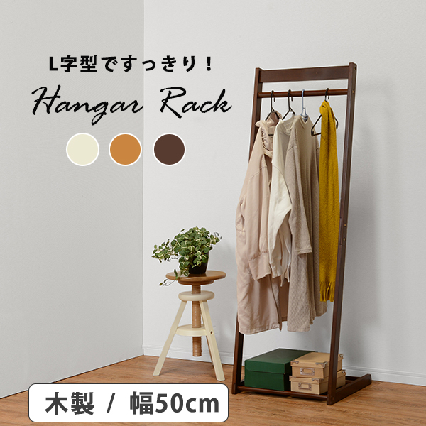 ハンガーラック L字型 幅50 VR-7216 木製 衣類収納 シンプル