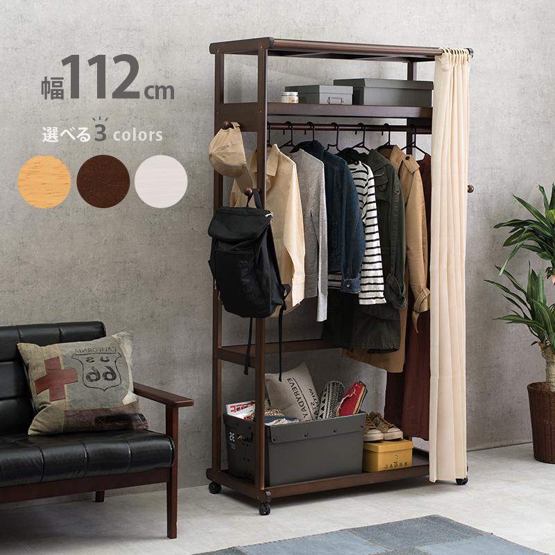 天然木の温もり 幅112 ハンガーラック VR-7245 カーテン付 サイドフック 衣類