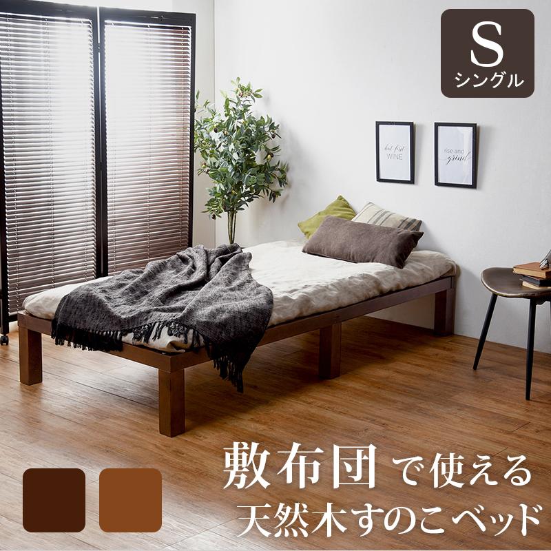 天然木すのこベッド フラットタイプ WB-7702S 床下収納 通気性