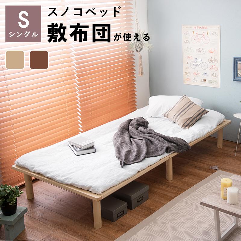 シングルベッド WB-7706S ロングサイズ 幅210 天然木 スノコ 高さ3段階