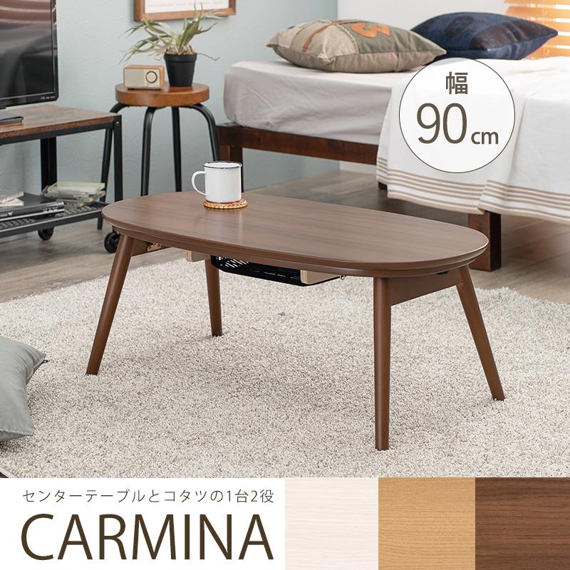 カジュアルコタツ カルミナ950 折脚 こたつテーブル 幅90 石英管 200W