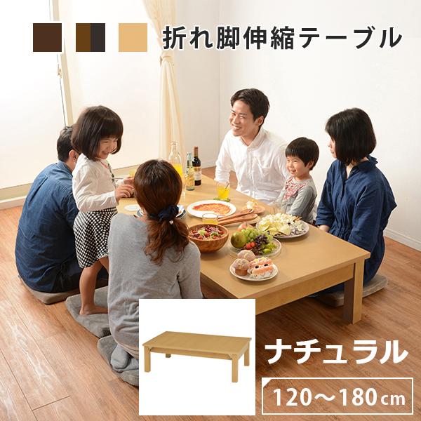 エクステンションテーブル ナチュラル デイジー120NA 折れ脚伸縮テーブル