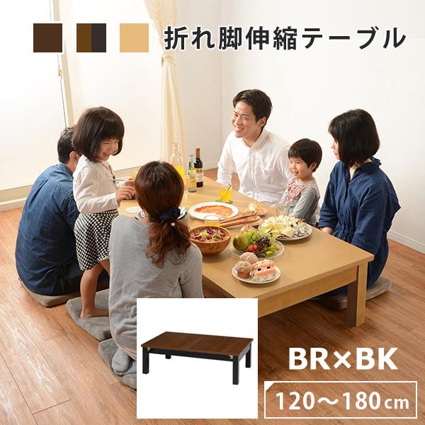 エクステンションテーブル ブラウン×ブラック デイジー120WN 折れ脚伸縮テーブル