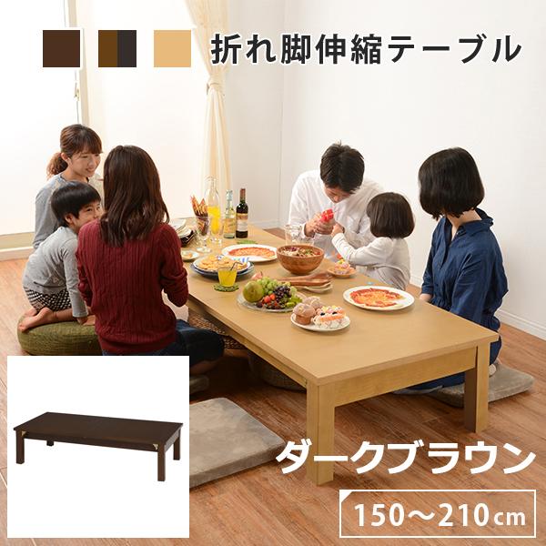 エクステンションテーブル ダークブラウン デイジー150DBR 折れ脚伸縮テーブル