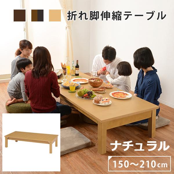エクステンションテーブル ナチュラル デイジー150NA 折れ脚伸縮テーブル