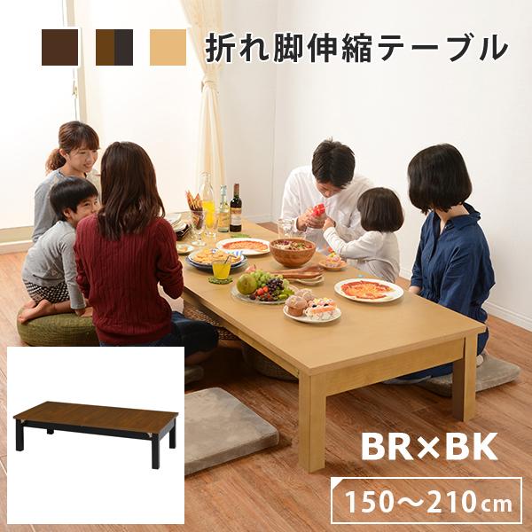 エクステンションテーブル ブラウン×ブラック デイジー150WN 折れ脚伸縮テーブル