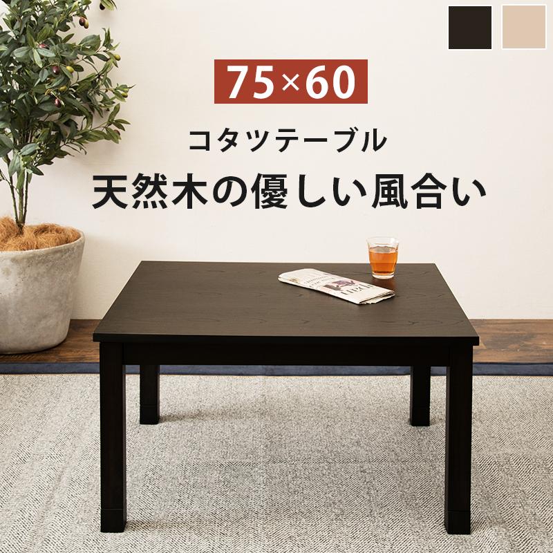 リビングコタツ リベラ 75×60 継ぎ脚 こたつテーブル モダン うずくり仕上げ