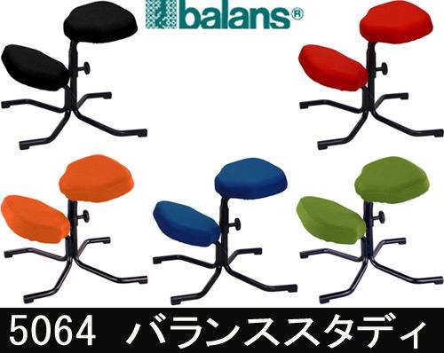 バランススタディ 5064 バランスチェア 学習チェア HAG balans study 国新産業