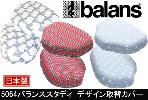 北欧風デザインの洗い替えに便利な専用取替カバー(2枚セット)