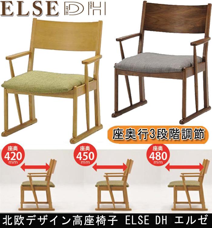 北欧デザイン高座椅子 ELSE DH エルゼ
