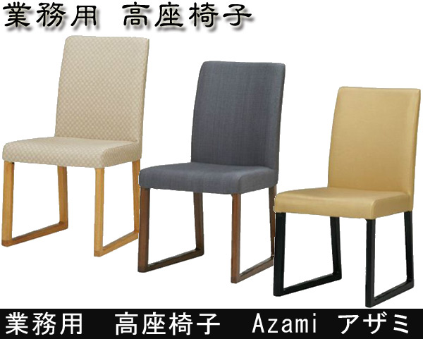 高座椅子 Azami アザミ