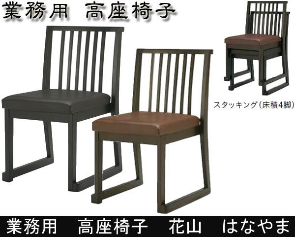 高座椅子 花山