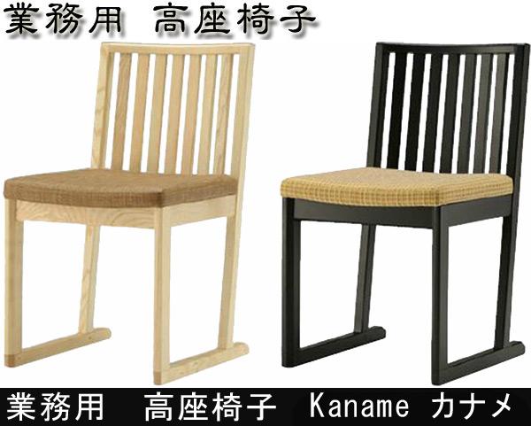 高座椅子 Kaname カナメ