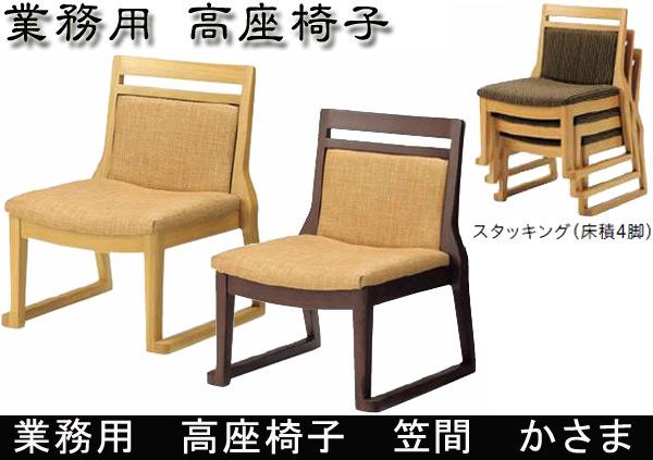 高座椅子 笠間