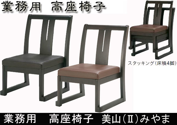 高座椅子 美山(2)