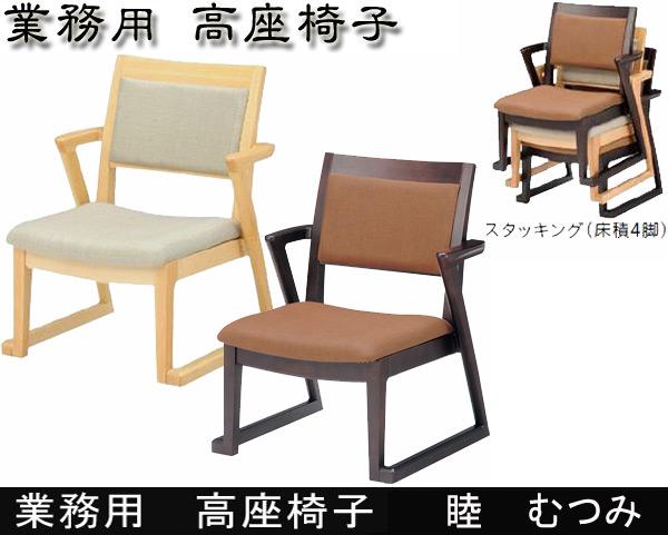 高座椅子 睦
