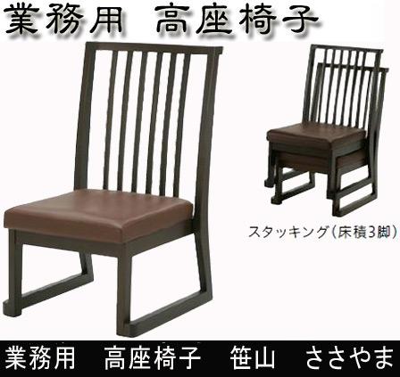 高座椅子 笹山