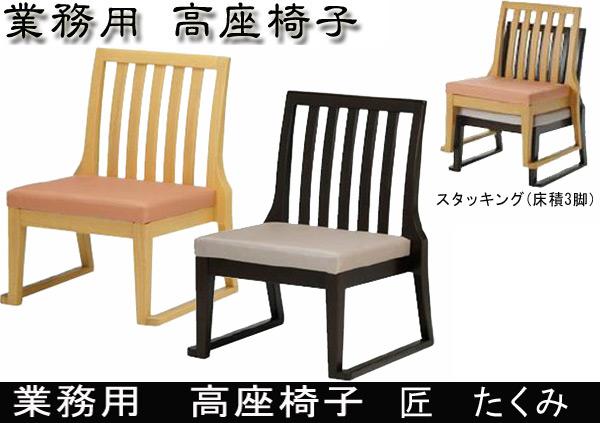 高座椅子 匠