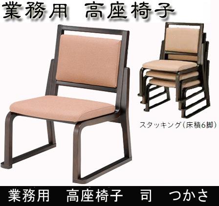 高座椅子 司