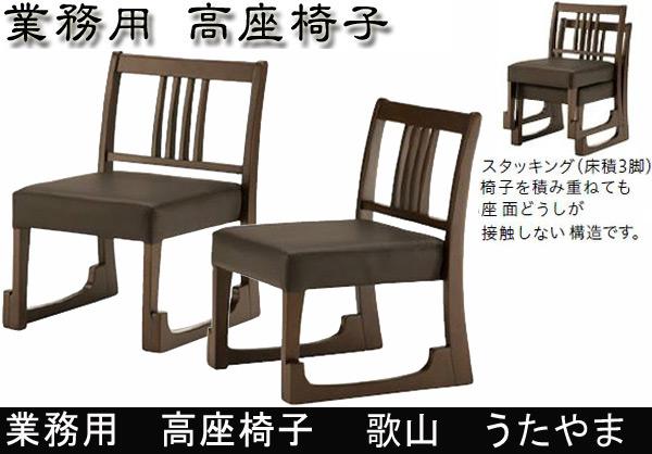 高座椅子 歌山