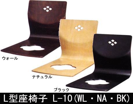【旅館やホテルに最適】【3色】【スタッキング可能】座椅子 L-10