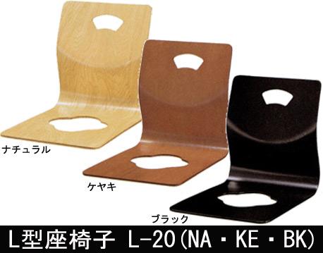 【旅館やホテルに最適】【3色】【スタッキング可能】座椅子 L-20