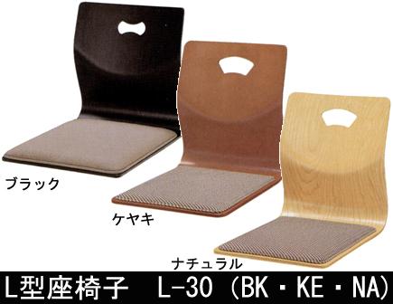 【旅館やホテルに最適】【3色】【スタッキング可能】座椅子 L-30