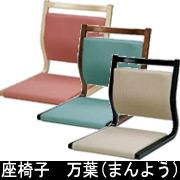 【旅館やホテルに最適】【業務用】【3色】座椅子 万葉(まんよう)