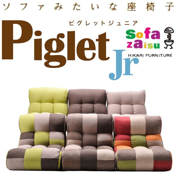 ソファみたいな座椅子 Piglet Jr. (ピグレット ジュニア)