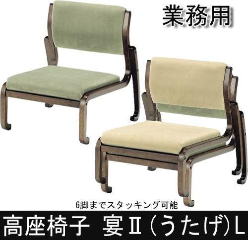 【業務用・高座椅子・スタッキング可能】宴Ⅱ(うたげ)L