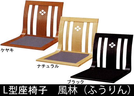 【旅館やホテルに最適】【業務用】【3色】座椅子 風林(ふうりん)